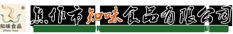焦作市博天堂备用域名918博天堂客户端有限公司
